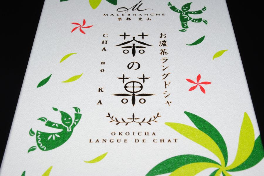 お濃茶ラングドシャ茶の菓
