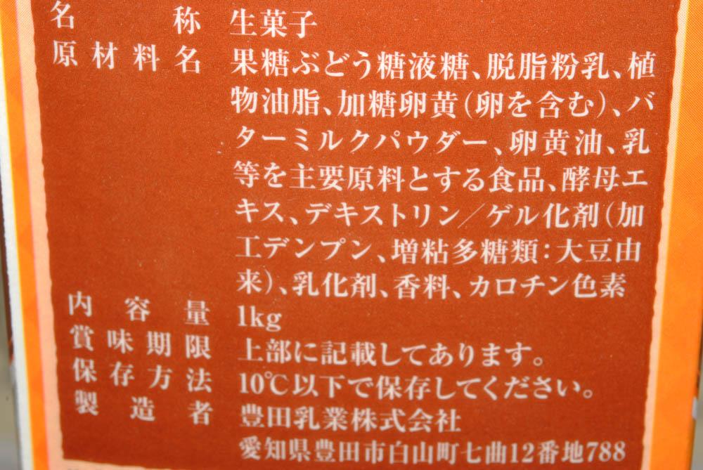 豊田乳業カスタードプリン