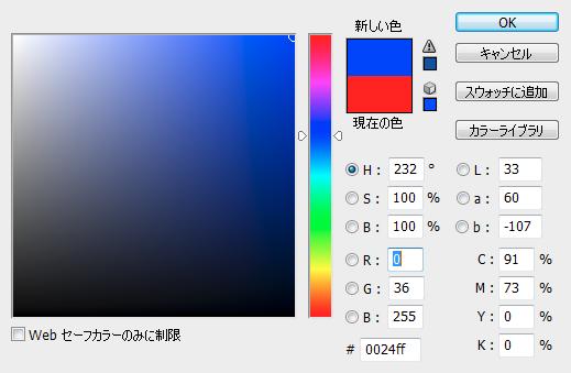 赤枠部分の色(今回は赤)の部分を左クリックすると