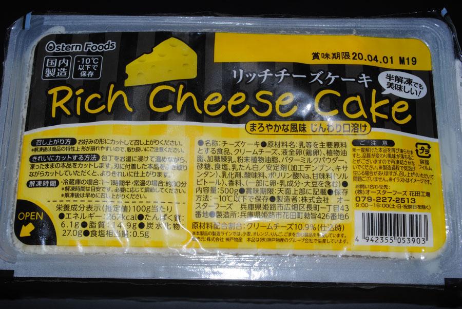 リッチチーズケーキ