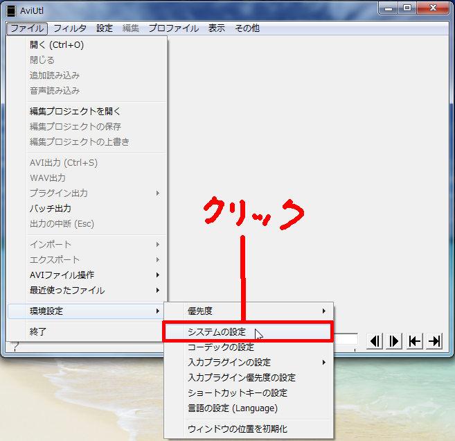 AviUtl 再生ボタンの表示方法